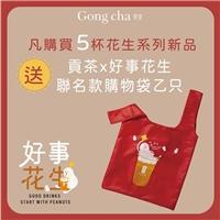 購買5杯花生系列飲品,即可獲得「貢茶X好事花生聯名款摺疊購物袋