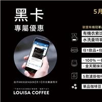 路易莎全新黑卡升級2.0了~集點享優惠