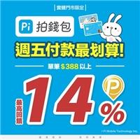單筆消費滿$388並使用拍錢包付款,最高回饋14%