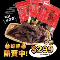 孫東寶牛肉乾來店用餐加購價1包$119、2包$219、3包超優惠價$299